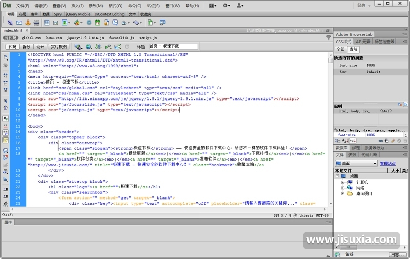 Adobe Dreamweaver CS6编辑界面