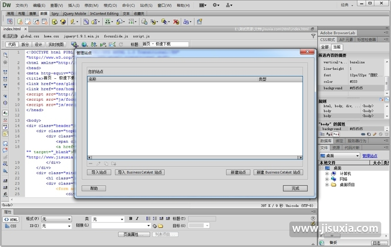 Adobe Dreamweaver CS6管理站点