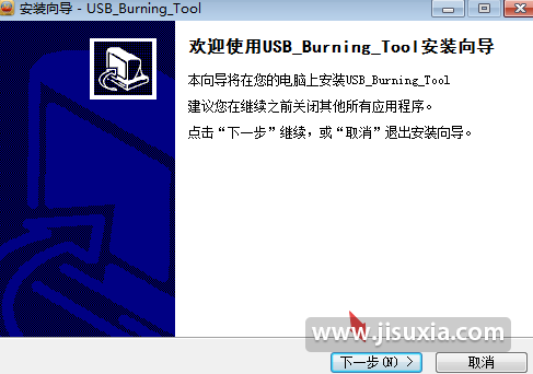 USB_Burning_Tool